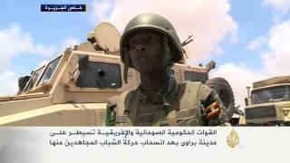القوات الحكومية الصومالية والأفريقية تسيطـر على مدينة براوى