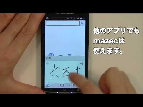 7notes with mazec for Androidのご紹介