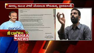 Vangaveeti Radha Krishna Press Meet After Resigns YCP Party