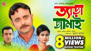 Tera Jamai | ত্যাড়া জামাই | Bangla Natok 2018 | Ft Akhomo Hasan & Choity | Juel Hasan