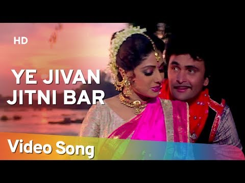 Yeh Jeevan Kitni Bar Mile (HD) - Banjaran Songs - Rishi Kapoor...