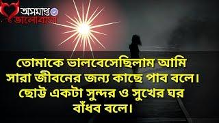 Sad Valobashar golpo video    Bangla love story golpo!!