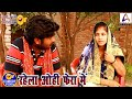 Comedy video    रहेला ओही फेरा में    Rahela ohi phera me    Vivek Shrivastava & Shivani Singh