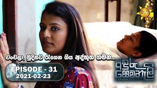 Anduru Sewaneli (32)- 23-02-2021