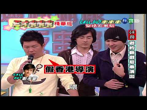 0114天才衝衝衝精華版381集- 彭于晏驚爆演藝圈同志內幕?!