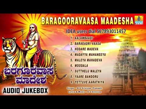 ಬರಗೂರವಾಸ ಮಾದೇಶ-Baragooravaasa Maadesha   Sri Male Mahadeshwara Devotional Songs