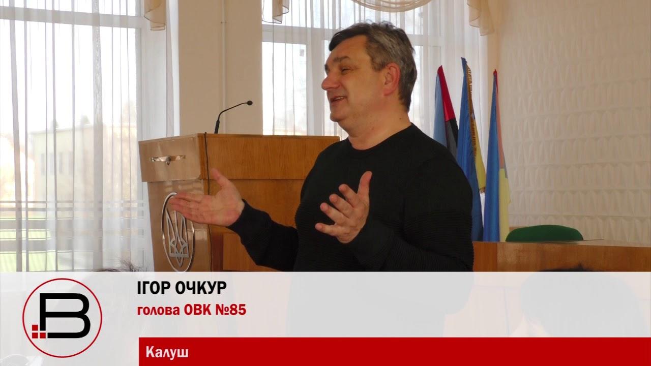 Як окружна виборча комісія округу з центром у Калуші сформувала дільничні комісії