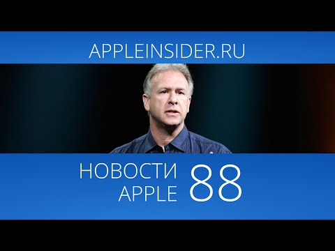 Новости Apple, 88: Фил Шиллер, iPad Pro и iPhone 6