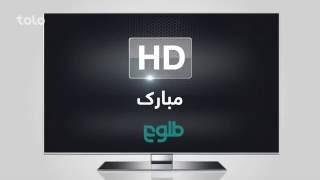 Enjoy HD Everywhere! / حالا ما با کیفیت اچ.دی پخش میکنیم