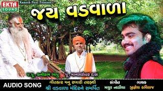 Jay Vadvala    Jignesh Kaviraj    Full Audio Song    EKTA SOUND