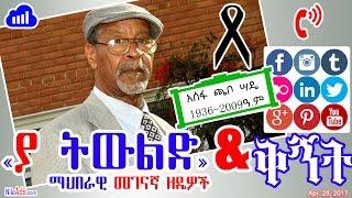 «ያ ትውልድ» እና ማህበራዊ መገናኛ ዘዴዎች - Remembering Ato Assefa Chabo on Social Media - DW
