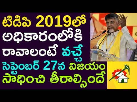 If TDP Has To Form Government In 2019 Should Win Compulsory On September 27th.. | Taja30