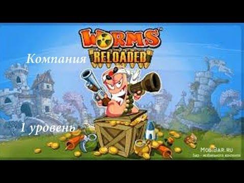 Прохождение Worms Reloaded 1 уровень (Компания Worms)