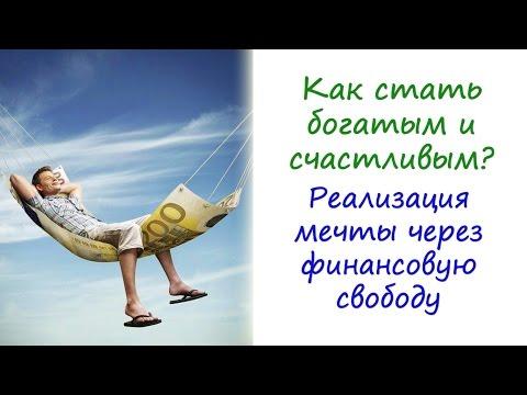 Как стать счастливым и богатым?  Мечта и финансовая свобода зависят от Вас.