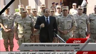 السيسي للمصريين بعد انفجار الشيخ زويد: انتبهوا