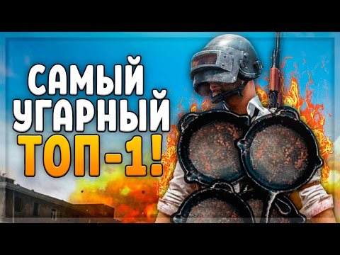 САМЫЙ УГАРНЫЙ ТОП-1! (PLAYERUNKNOWN'S BATTLEGROUNDS)