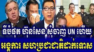 ទីបំផុត ហ៊ុនសែន សុំអង្វរ អង្គការសហប្រជាជាតិហើយ, RFA Hot News Today, Cambodia News Today