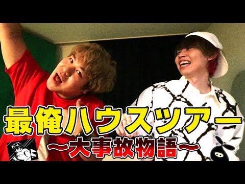 最俺ハウスツアー2019 ~ 全部見せます大事故物語 ~