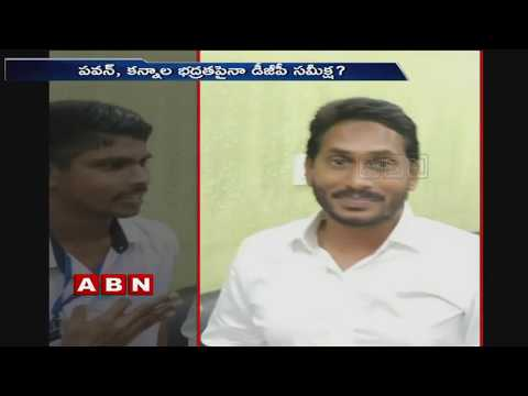 AP Police Department decided to Provide High Security to YS Jagan Padayatra | ABN Telugu