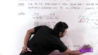 06. সামান্তরিক সূত্র এবং Sine Rule এর সমন্বয় বিষয়ক সমস্যা পর্ব ০৩ | OnnoRokom Pathshala