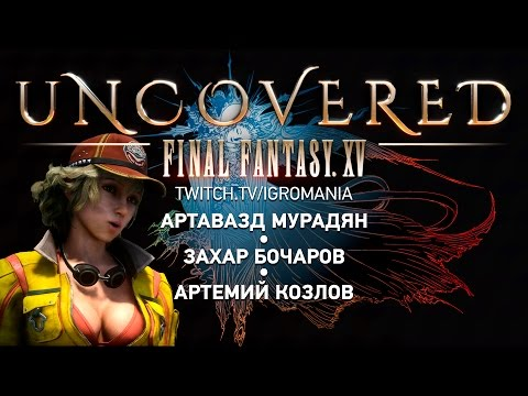 Конференция Uncovered: Final Fantasy XV от «Игромании» (RUS)