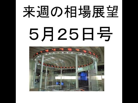 来週の相場展望5月25日号
