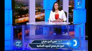 مصر فى يوم| أمين مجمع البحوث الإسلامية مؤتمرالأزهر فى مواجهة التطرف فرصة لمنع الفتن المذهبية