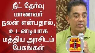 NEET : Speak to Central Government immediately – Kamal Haasan   Thanthi Tv