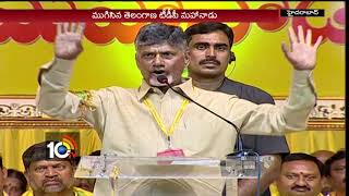 Special Story On Telangana TDP Mahanadu Meeting | CM Chandrababu | Hyderabad Exhibition