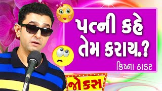 gujju comedy video by krishna thakar - patni ke em karai - gujarati comedy