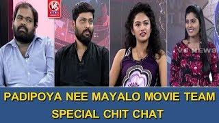 Padipoya Nee Mayalo Movie Team In Special Chit Chat - Arun Guptha - Saveri - RK Kampalli  - netivaarthalu.com