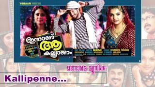 Innanu Aa Kalyanam - Kallipenne Kamalapenne | Innanu Aa Kalyanam