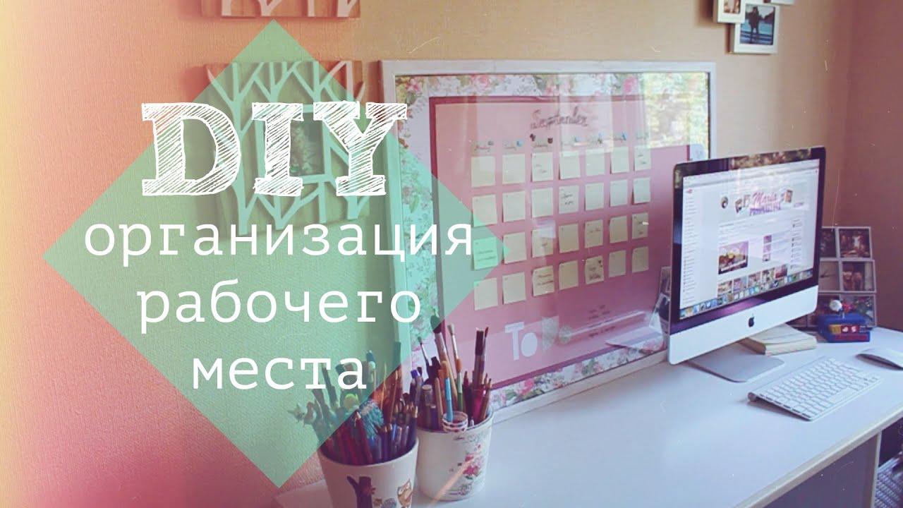 Diy декор рабочего стола своими руками