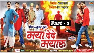 Maya De De Mayaru - Part 1 Of 2 - Anuj Sharma - Resham Thakkar - Superhit Chhattisgarhi Movie