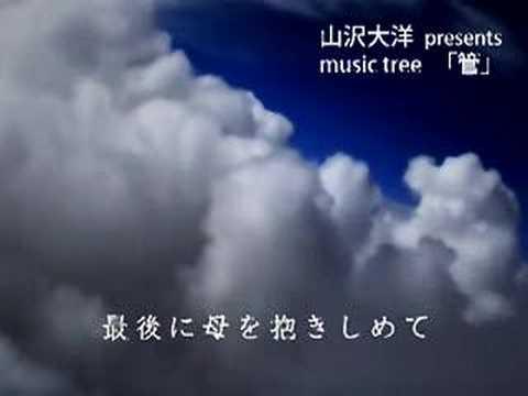 山沢大洋 presents music tree より「管」