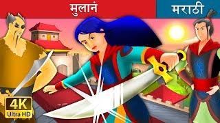 मुलानं | Mulan in Marathi | Marathi Goshti | Marathi Fairy Tales