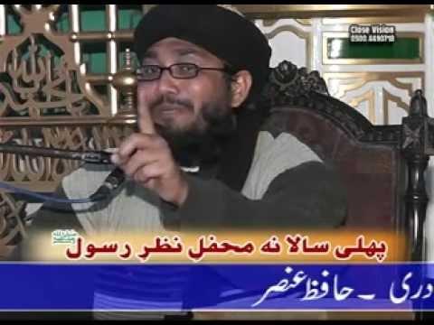Mehfil Nazar E Rasool(pbuh) Randhir Shareef 2013 Bayan Syed Shahid Hussain Gardezi video