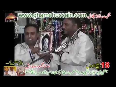 Jashan e Milad 18 Rabiulawal From Markazi Imam Bargah  Sarpak  Chakwal