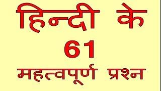 हिन्दी के 61 बहुत ही महत्वपूर्ण प्रश्न [जरूर पढे ]