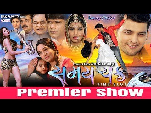 Premier Show | Samaychakra |Akash Shah |Ghanshyam Nayak |Tanmay Vekariya |TMKOS celebrity