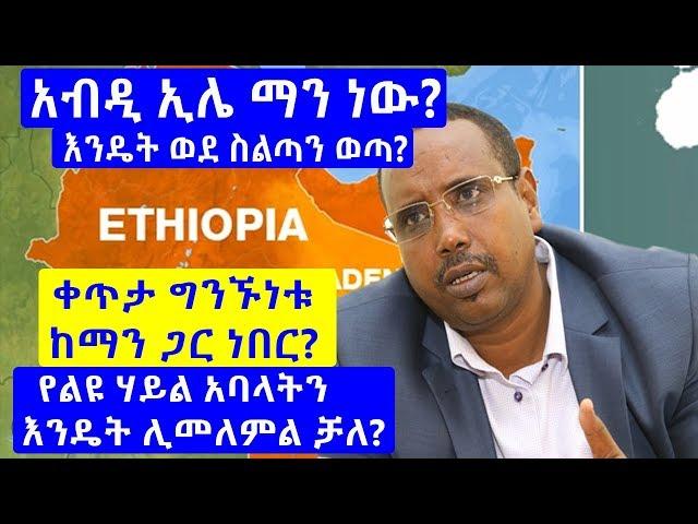 Ethiopia: Abdi Elie and Somali region