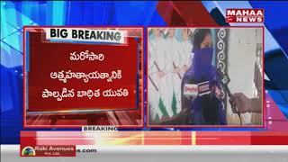Love Cheating: Man Rejects to Marry | Girl Protest for Justice | Tirupati