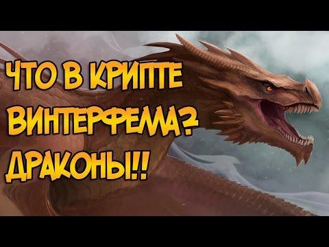 Что в крипте Винтерфелла на самом деле? Драконы? (Игра Престолов: Теории)