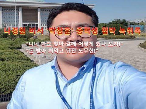 [충격] 나경원 비서 박창훈, 경악할 중학생 협박 통화 '응징' 녹취록