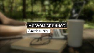 Рисуем спиннер в Sketch! (Drawing spinner in Sketch)