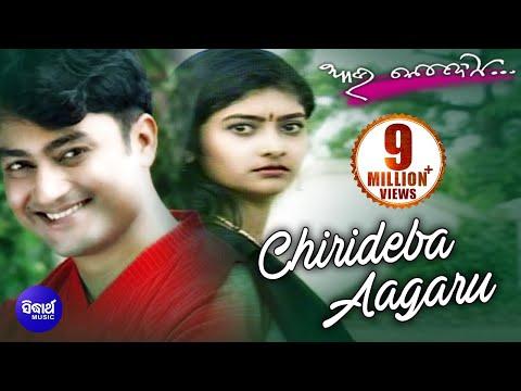 CHIRIDEBA AAGARU | Sad Song | Babul Supriyo| SARTHAK MUSIC