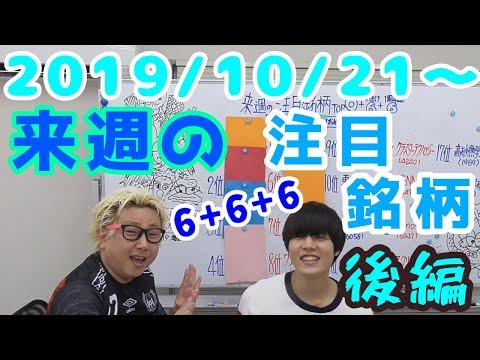 【JumpingPoint!!の株Tube#49】2019年10月21日~の注目銘柄TOP6+6+6〜後編〜