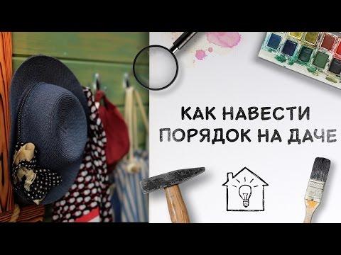 Как навести порядок в любимом доме