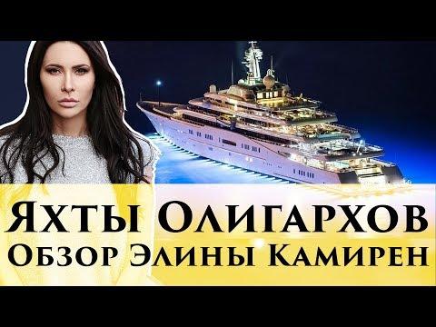 Яхты Олигархов   Обзор Элины Камирен