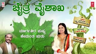 Chaitra Vaishaka Song with Lyrics | Children's Day Special | B R Chaya | N.S.Lakshminarayana Bhatta